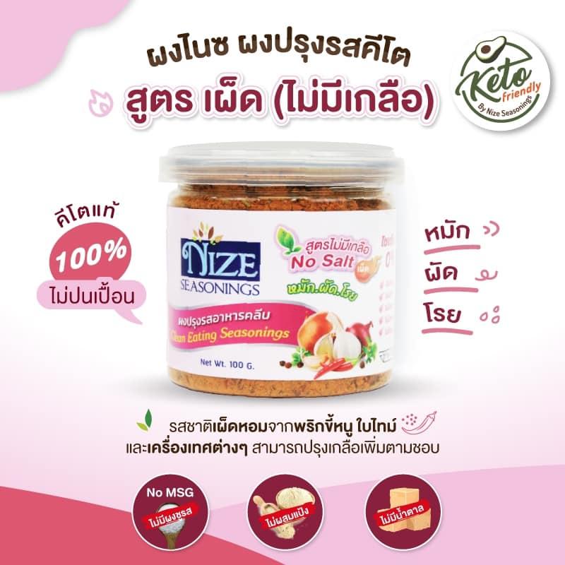 NIZE Seasoning Spicy Powder ( Keto and no salt )