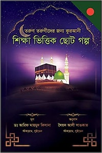 A Collection of Delightful Stories for Children (Bengali)