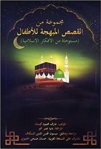 A Collection of Delightful Stories for Children (Arabic)