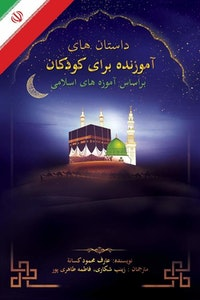 A Collection of Delightful Stories for Children: Persian Edition: Based on Islamic thought (Persian)