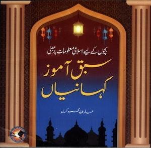 Sabaq Amoz Kahanian 1 -  1 سبق آموز کہانیاں