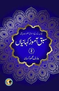 Sabaq Amoz Kahanian 2 - سبق آموز کہانیاں