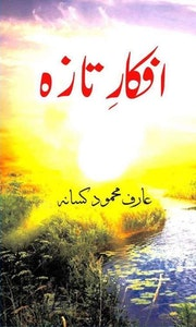 Afkar-e-taza