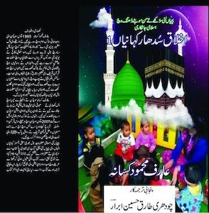Ikhlaq Sudhar Kahanian (Moral Stories for Children in Punjabi)