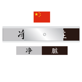 Kinas diskskylt - Diskad / Odiskad