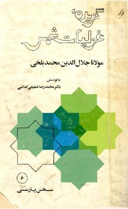 The Selected Works of Shams of Tabriz by Mohammad-Reza Shafiei Kadkani