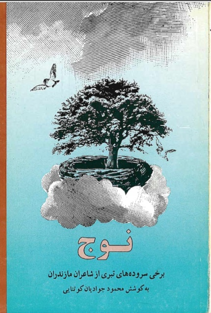 Noudj, A collection of Mazandaranian poems