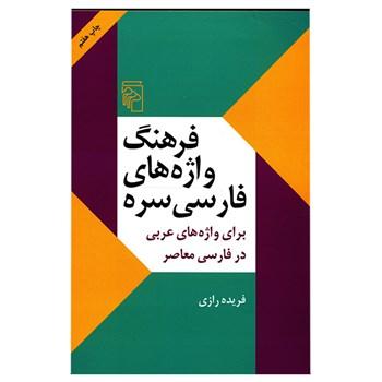 Farhange Vajhehaye Farsiye Sareh Baraye Vajhehaye Arabi dar Farsiye Moaser