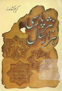 Thousand years of Persian prose by Karim Keshavarz in Farsi