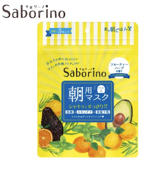 Saborino Morning Face Mask - Avocado/Citrus/Mynta, 5-pack