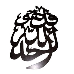 Rund tavla Al-ahad