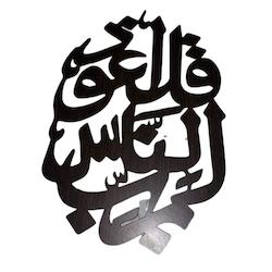 Rund Al-nas tavla