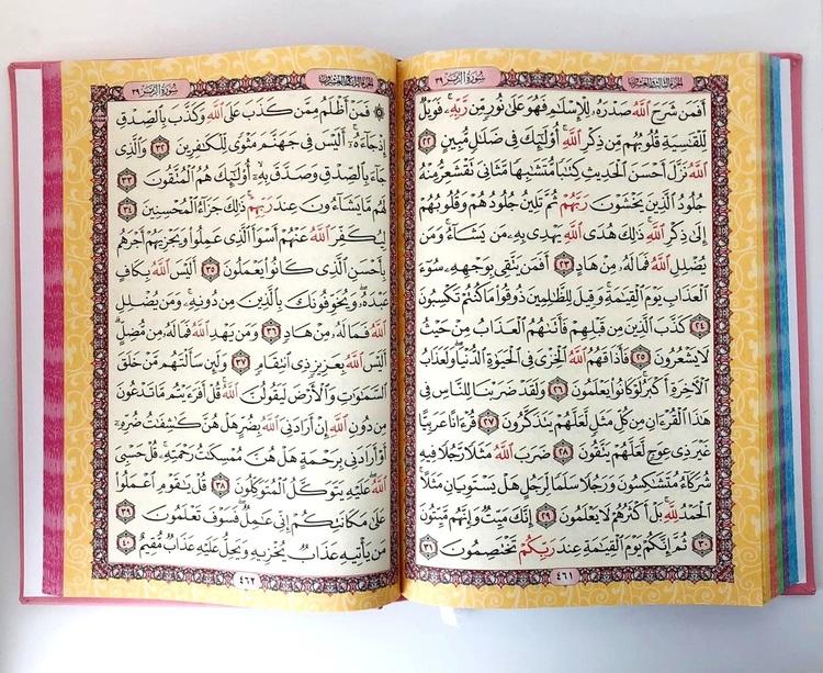 Rainbow Quran Leather Pocket