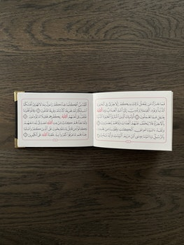 Surah al-Baqarah på arabiska Violett