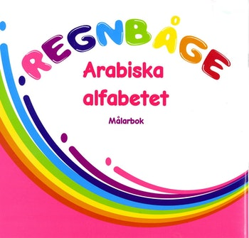 Regnbåge Målarbok (arabiska alfabetet)
