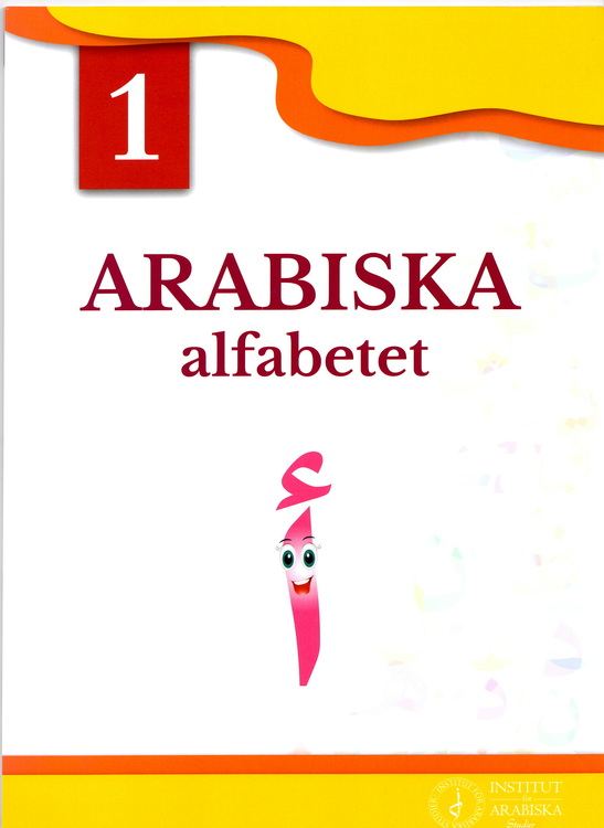 Arabiska alfabetet