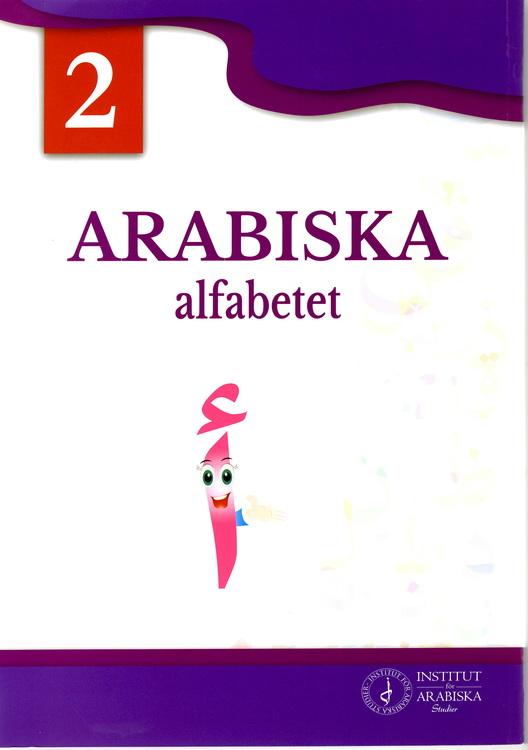 Arabiska alfabetet