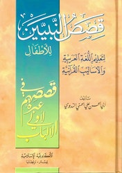 Qisas an-Nabiyin lil Atfal (Arabiska)
