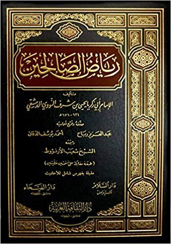 Riyad-us-Saliheen (Arabiska)