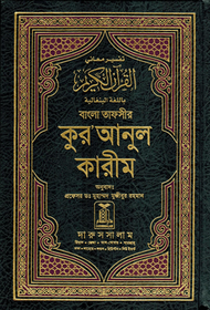 Koranen på bengaliska