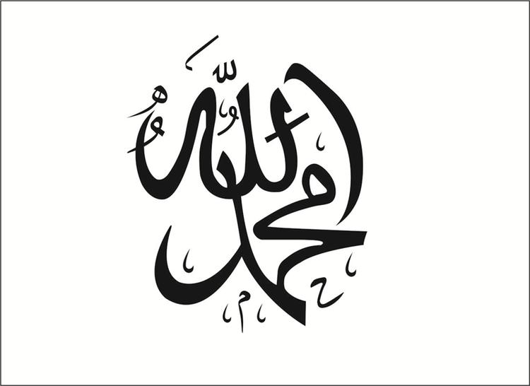 Allah och Muhammed väggdekoration