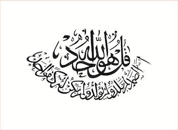 Surat al-Ikhlas Svart Väggdekoration