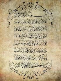 Ayat ul-Kursi Svart Väggdekoration