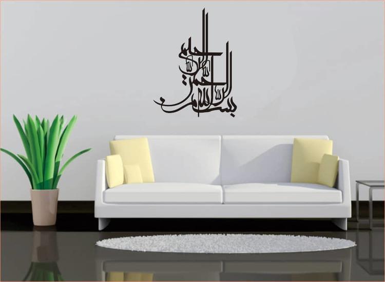 Bismillahi Rahmani Rahiim G Väggdekoration