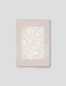 Surah al-Falaq Poster