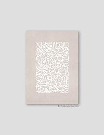 Surah al-Kafirun Poster