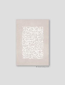 Surah al-Nas Poster