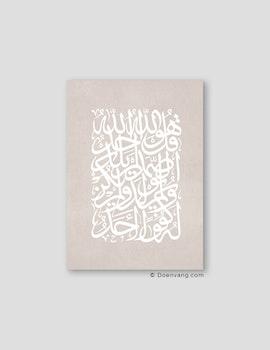Surah al-Ikhlas Poster