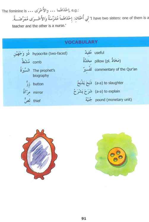 Madinah Arabic Reader Book 4