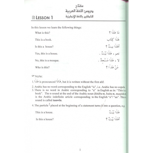 Arabic Course Complete Set