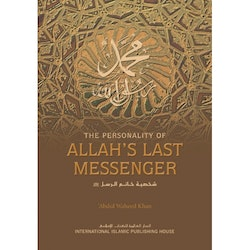 The Personality of Allahs Last Messenger