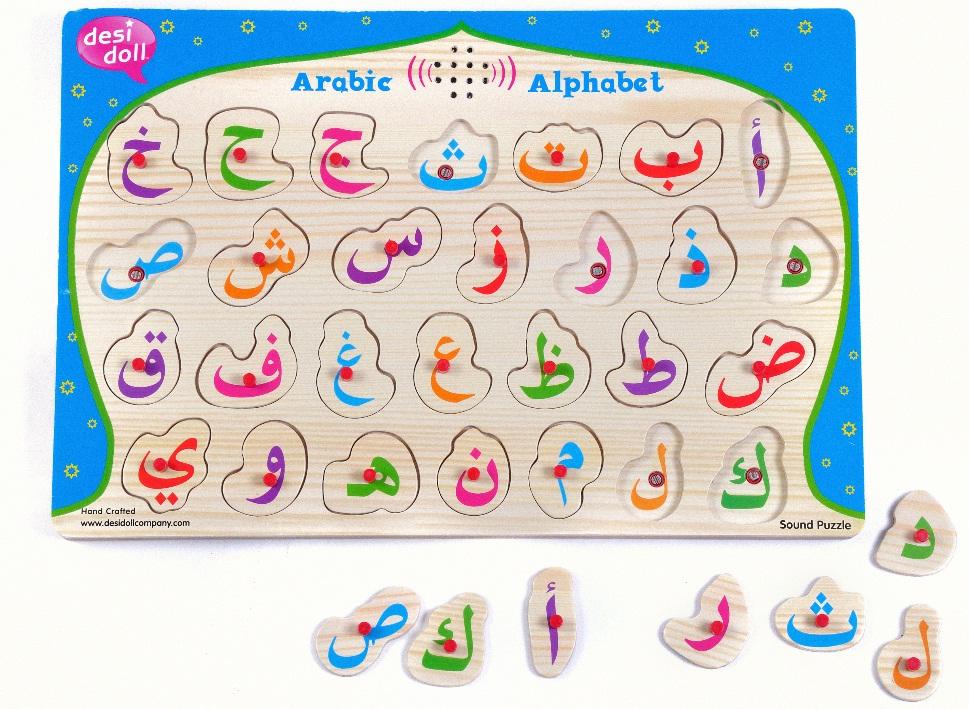 Arabisk Alfabetpussel med Ljud