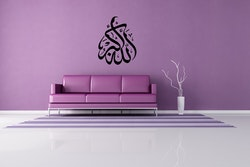Allah-u-akbar Svart Väggdekoration