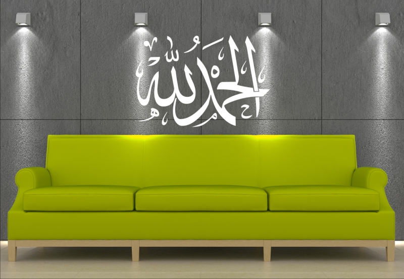 Al Humdu-lillah Svart Väggdekoration