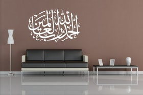 Al Humdu-lillahi-Rabbil... Svart Väggdekoration