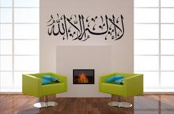 Laillaha-Il Allah Svart Väggdekoration