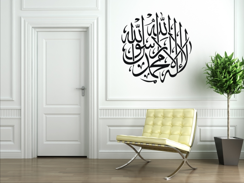 Laillaha-IlAllah Mohammed-Rasul Allah Brun Väggdekoration