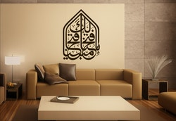 Innaa Fatahnaa laka Fatham-Mubeenaa Svart Väggdekoration