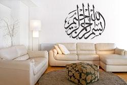 Bismillahi Rahmani Rahiim II Brun Väggdekoration