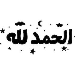 Alhumdullilah Barn Mörkrosa Väggdekoration