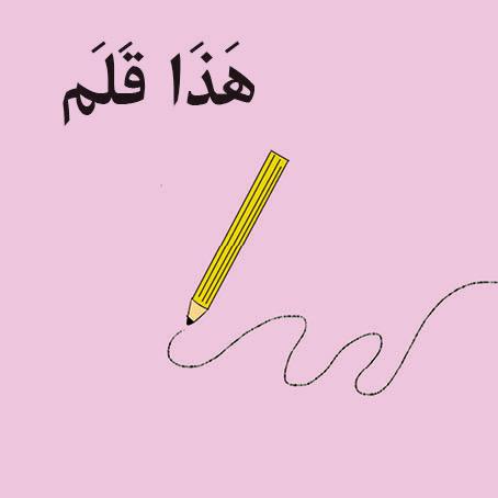 Kalimaatee Al-Oolaa