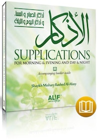 Supplications for the Morning and Evening (CD)