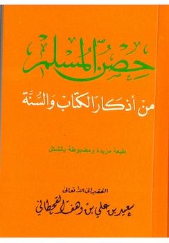 Hisnul Muslim (arabiska)