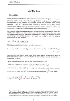 Tajweed Rules of the Quran vol 3