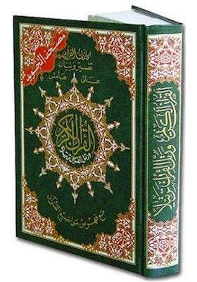 Tajwid Koran Small - Färgkodad