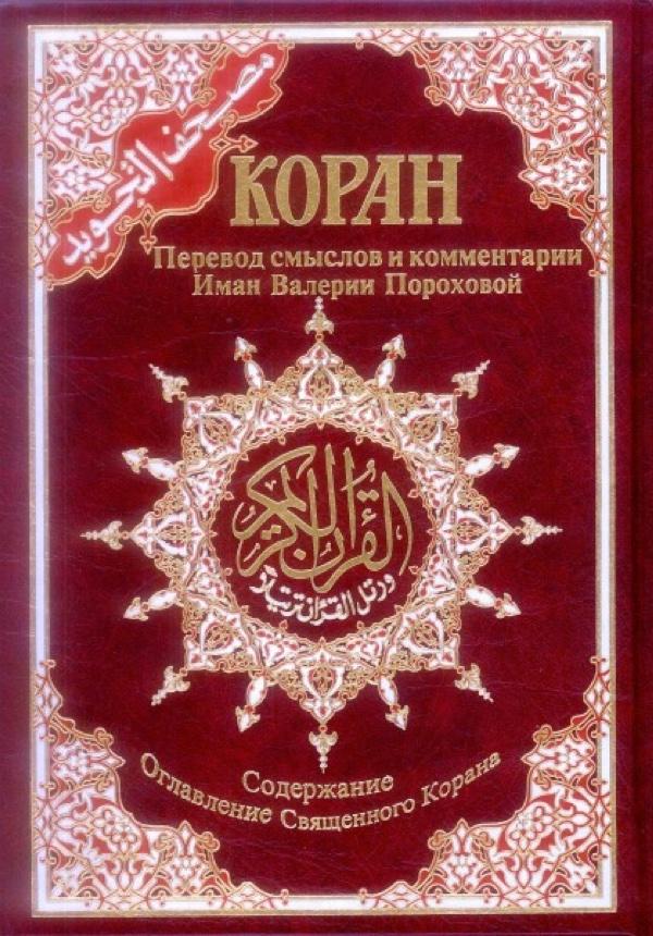Tajwid Koran Ryska